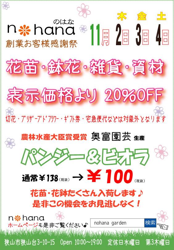 店頭SALEポップA4
