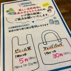 【お知らせ】レジ袋が有料になります【甚だ疑問】